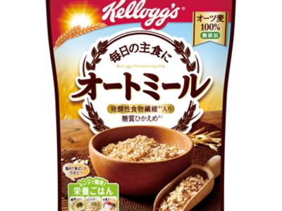 """毎日の主食に!腸活に!穀物の専門家ケロッグが""""満を時して""""お届けするこだわりのオートミールついに登場「ケロッグ オートミール」4月1日より新発売"""