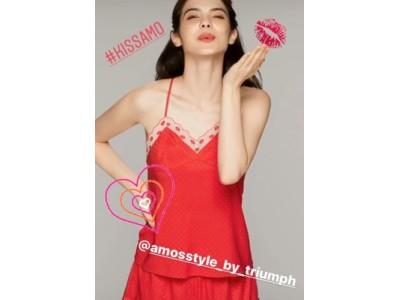 ハッシュタグ#KISSAMO を付けて「投げKISSポーズ」を投稿しよう!抽選でアモスタイルの商品が当たるバレンタインに向けたキャンペーンを実施