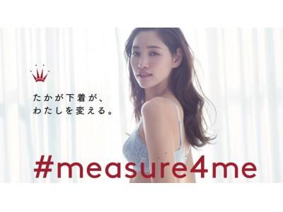 3月8日国際女性デーによせてトリンプが 女性の未来にエールを贈る啓発キャンペーン「 # measure4me  たかが下着が、わたしを変える。」始動!