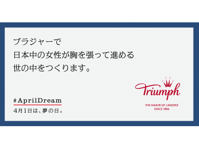 さあ、今こそ前を向き 未来を拓こう!日本中の女性が胸を張って進める世の中をトリンプはブラジャーでつくります