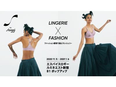 """""""ランジェリー×ファッション""""で スパイシーな着こなしを新提案『S by sloggi』初のPOP-UPストアがルミネエスト新宿に11月5日(木)オープン!"""