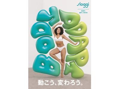 世界中で愛される「sloggi BODY ADAPT」 より「動こう、変わろう。」キャンペーンがスタート!