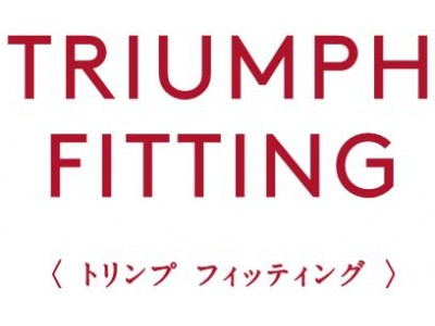 「Triumph Fitting(トリンプ フィッティング)」が4月1日(月)パワーアップ!