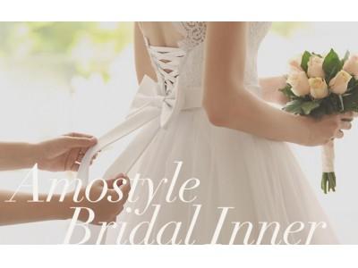 プレ花嫁 必見!ランジェリーメーカーならではボディメイク技術でウェディングドレス姿をさらに美しく。