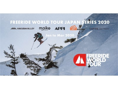 「Freeride World Tour Japan Series 2020」開催スケジュールが決定。安...