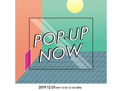 第2弾出店者とトークプログラムを発表!注目のポップアップシーンが詰まったPOP-UP NOW in BPM 12/1の開催迫る!