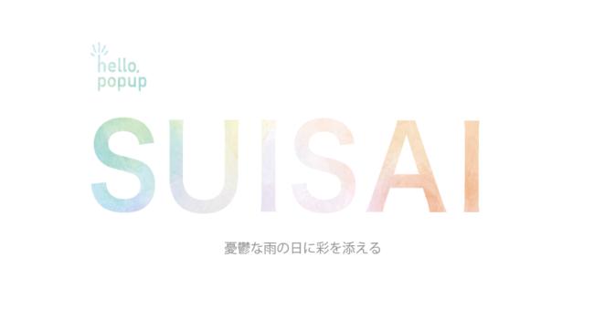 憂鬱な雨の日に彩を添えるアートを。雨の日をテーマに、4ブランドが届けるポップアップ「SUISAI」。2021年6月20日(日)OPEN NAKAMEGUROにて開催