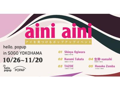 hello, popup in SOGO YOKOHAMA「アイにあいに」そごう横浜店にてポップアップストアオープン