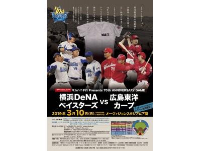 マルハニチロ Presents 70th ANNIVERSARY GAME  プロ野球オープン戦   横浜DeNAべイスターズ vs 広島東洋カープ  チケット追加販売のお知らせ