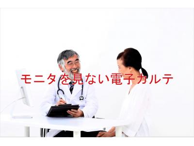 【電子カルテ】紙カルテの機能をそのままに!ヴァーチャルな「ふせん」機能を追加!!!