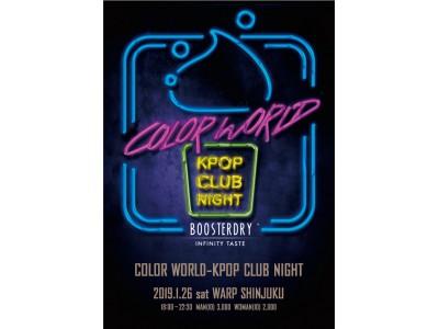 【COLOR WORLD - KPOP CLUB NIGHT】 フランス発新感覚ムース状泡ウォッカ BOOSTERDRY(ブースタードライ)主催の新型フェスが2019年1月に開催決定!!