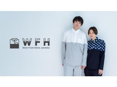 世界中で話題になったリモートワーク用部屋着ブランド「WFH (Work From Home) Jammies」が新型コロナウイルス第3波に備え、新作ラインを発表