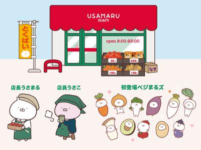 【7周年記念】「うさまる」がマートの店長に!アニメで、売り場で、商品で楽しむ「うさまるマート」、堂々スタート