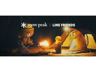 キャンプシーズン到来!好評に付きコラボレーション第2弾 Snow Peak | LINE FRIENDS 温かみのあるアイテムが勢ぞろい