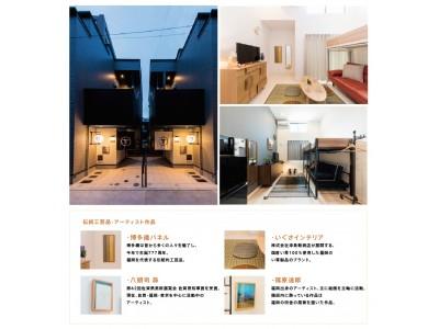 アプリでかんたんIoT民泊運用「TATERU bnb」 福岡市中心部でIoT民泊アパートを7月1日に2棟同時オープン!地域の魅力を体験できるスマートbnb