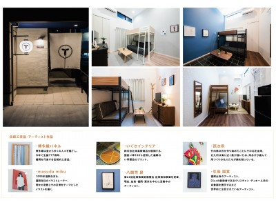 アプリでかんたんIoT民泊運用「TATERU bnb」福岡市中心部でIoT民泊アパートを8月2日に3棟同時オープン!地域の魅力を体験できるスマートbnb