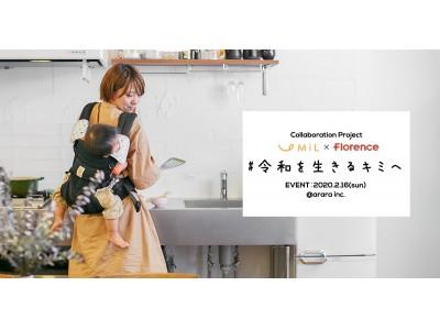 サブスクリプション型ベビーフード「Mi+ミタス」ひとり親支援のためのキャンペーンをNPO法人フローレンスと実施