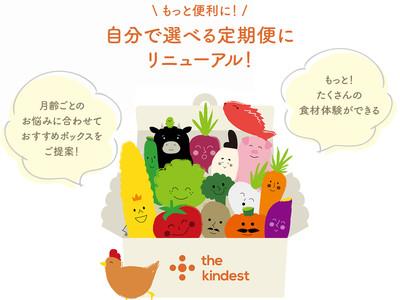 「the kindest」のオンラインショップを全面リニューアル!自社システム開発で、パーソナライズされた商品の提供が可能に