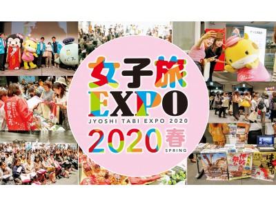 【参加申込スタート】春夏の旅情報をゲットできる「福岡 女子旅EXPO 2020 春」を3月17日(火)に開催!