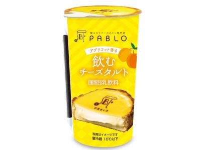 チルドカップ飲料「パブロ 飲むチーズタルト」新発売のお知らせ