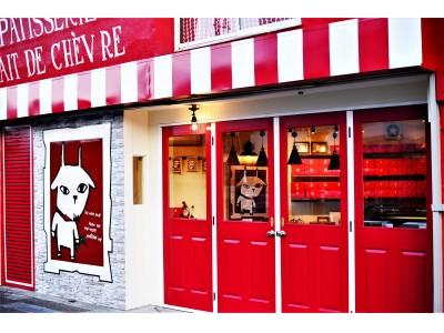 日本初! ヤギミルクの洋菓子専門店オープンのお知らせ