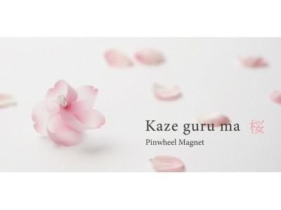 """""""春のかぜ""""を飾るマグネット『カゼグルマ 桜』1/22(火)発売!"""