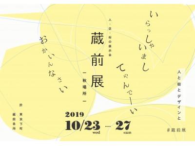 10月23日(水)~27日(日) 東京・蔵前のショップによる、街回遊型・展示会『蔵前展』開催!