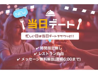 【いきなりデート】新機能「当日デート」を公開|飲食業界への経済効果3億円以上、見込まれる2つの期待