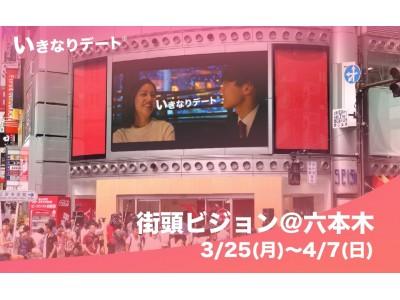 【いきなりデート婚?】結婚報告も続々!大型ビジョン(@六本木交差点)にてプロモ映像を公開中。