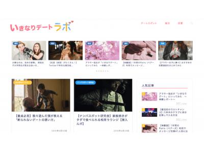 現役女子大生が編集長を務める「いきなりデートラボ ~恋愛・婚活科学メディア」がスタート!