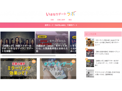 PV数急上昇「いきなりデートラボ ~恋愛・婚活科学メディア」がリニューアルオープン!