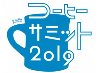 全17 社のコーヒーロースターが集結し、あなた好みのコーヒーに出会える一期一会のイベント『コーヒーサミット2019』開催