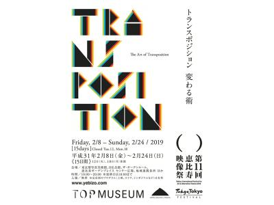 アーツカウンシル東京が贈る、平成最後の冬に、都内各地で楽しめる無料アート体験4選!