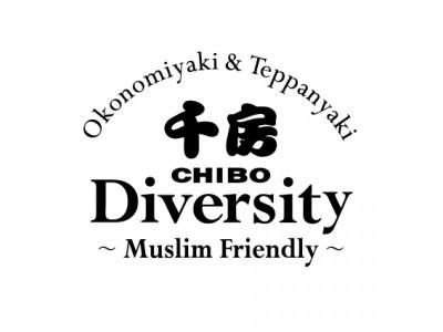 【新店舗】ムスリムの方々に大阪の食文化を堪能できる空間を提供