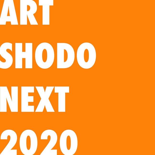 次世代の現代アートとしての書道に、斬新な切り口で立ち向かう22人の作家をセレクトした企画展「ART SHODO NEXT...
