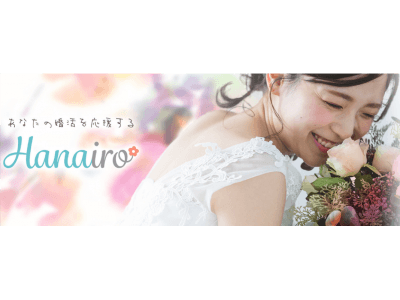 結婚したいすべての男女に寄り添い、応援!婚活に関する最新情報をお届けする『Hanairo(ハナイロ)』 WEBサイトオープン