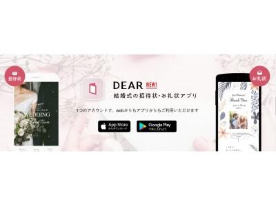 150万人が利用!「結婚式のWeb招待状 DEAR アプリ」をリニューアル