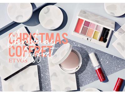 エトヴォス「クリスマスコフレ2020」を発売!1年の最後を締めくくるエトヴォスの人気クリスマスコフレが今年も登場。