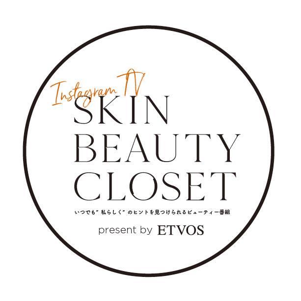 """国産ナチュラルコスメのエトヴォスから""""私らしく""""""""自分らしく""""のヒントをお届けするオリジナルInstagram番組「#Skin Beauty Closet」OA決定"""