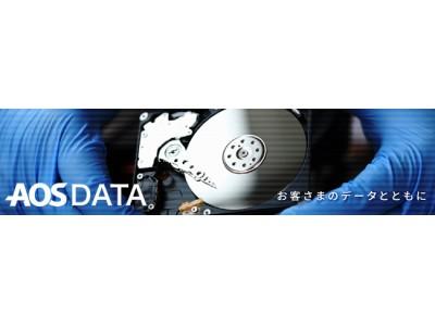AOSデータ株式会社、東芝デバイス&ストレージ株式会社とストレージ製品のデータ復旧サービスにおいて提携