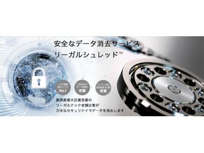 AOSデータ、データ消去サービス「リーガルシュレッド(TM)」の提供開始
