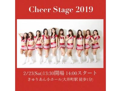 CheerStage2019開催のお知らせ