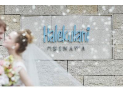 ハレクラニ沖縄「A Timeless Wedding」の予約受け付けを7月1日(水)より開始