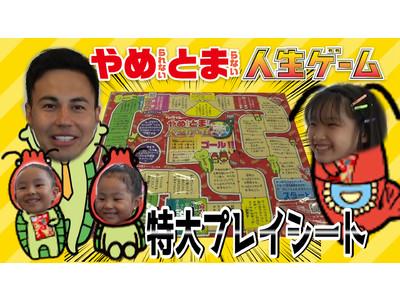 ユージが家族で「やめとま人生ゲーム」に挑戦!最後にはパーティーに!?
