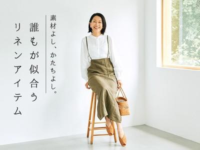 """羽田美智子が""""ナチュラン""""とコラボで初アパレルプロデュースで着心地と日本製にこだわったリネン素材の3商品を発売!!"""