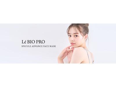 新感覚フェイスマスクLe BIO PRO-レバイオプロ-2021年10月1日(金)デビュー