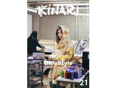 ファッションカルチャー誌「KiNARI」vol.21PASCAL MARIE DESMARAISデザイナー・マリエがカバーに初登場
