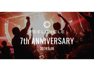 6月16日は「バイクエクササイズの日」暗闇フィットネス(R)のパイオニア「FEELCYCLE」7周年!総受講者数840万人突破!