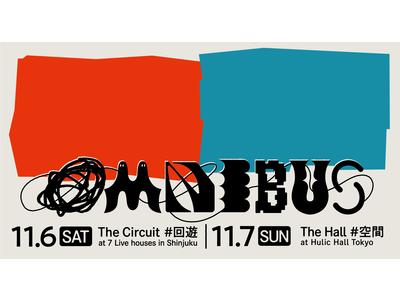 2つの形式で楽しむ新しい音楽フェス「OMNIBUS」11/7の「 The Park 集合」を「 The Hall 空間」と改めヒューリックホール東京で開催