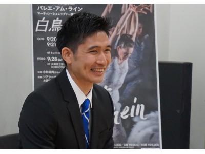 日本人ダンサー中ノ目知章合同取材会「バレエ・アム・ライン」白鳥の湖の魅力を語る!
